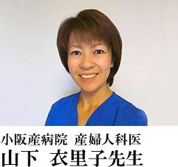 小阪産病院 産婦人科医 山下 衣里子先生