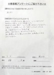 深谷陽子(あい)